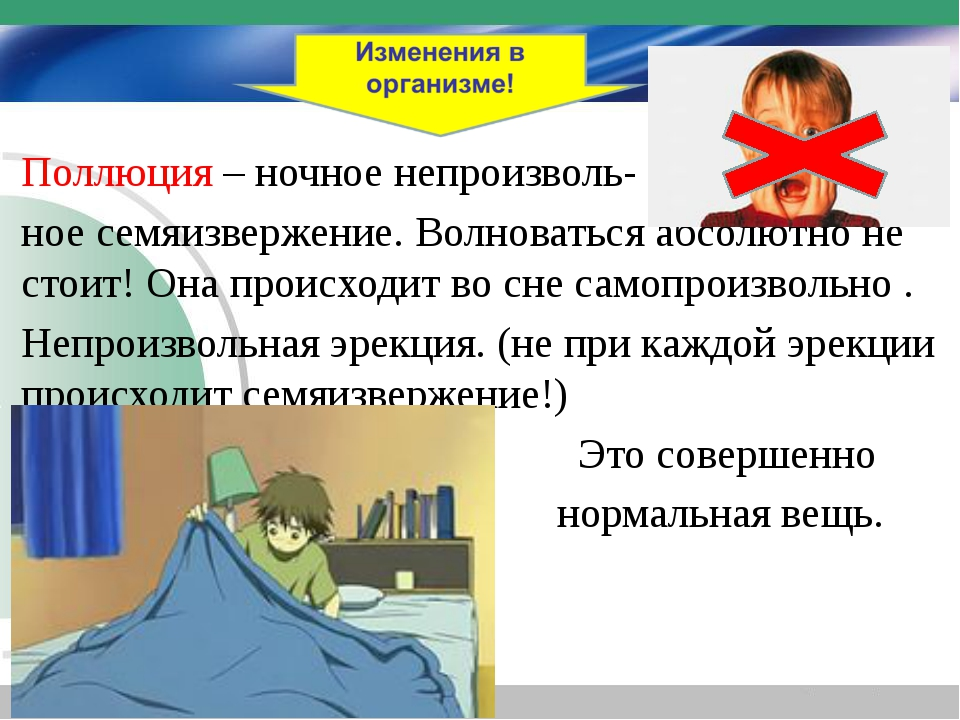 Что провоцирует ночные поллюции у мужчин, самопроизвольная утренняя эякуляция у взрослых, в чем причина | mfarma.ru