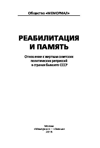 Реабилитация (медицина) википедия
