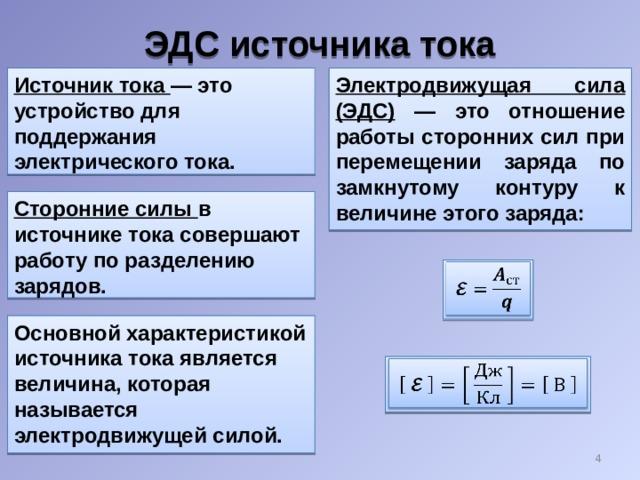 Эдс: определение и формула, в чём измеряется, работа источника электродвижущей силы