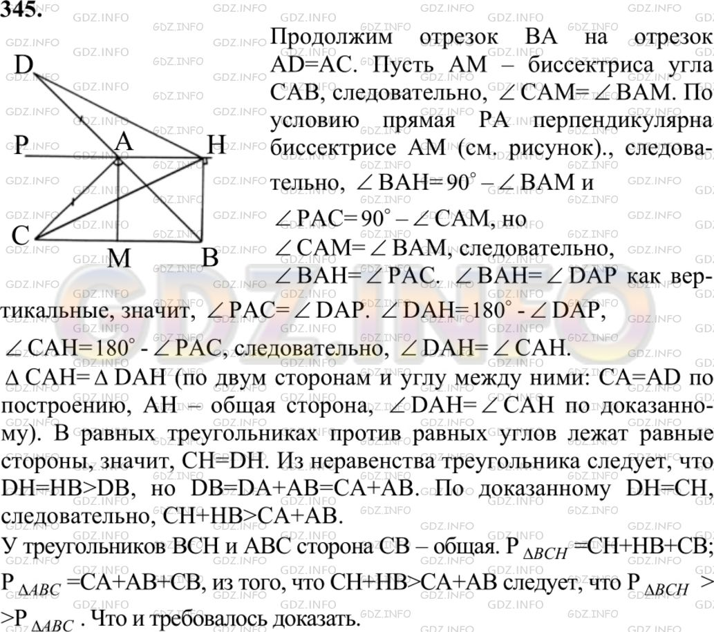 Перпендикуляр - perpendicular - qwe.wiki