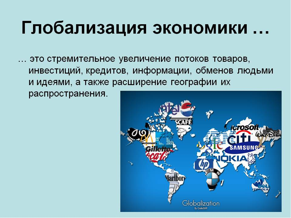 Глобализация: плюсы и минусы, причины, глобализация в мировой экономике