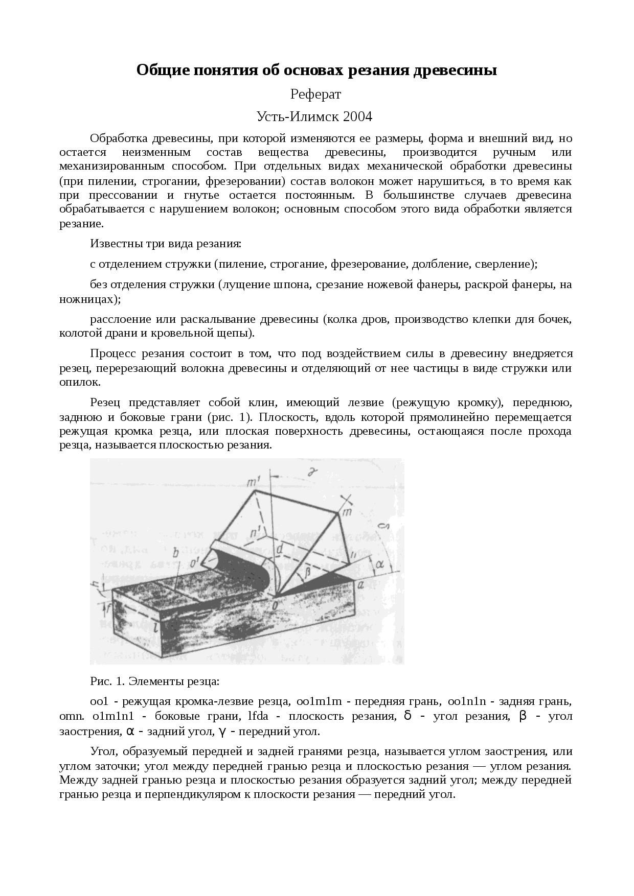 6.строгание древесины. столярные, плотничные, стекольные и паркетные работы: практическое пособие