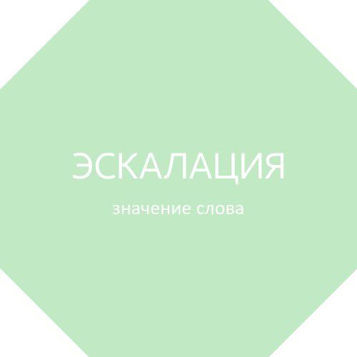 Значение слова «положение» в 10 онлайн словарях даль, ожегов, ефремова и др. - glosum.ru