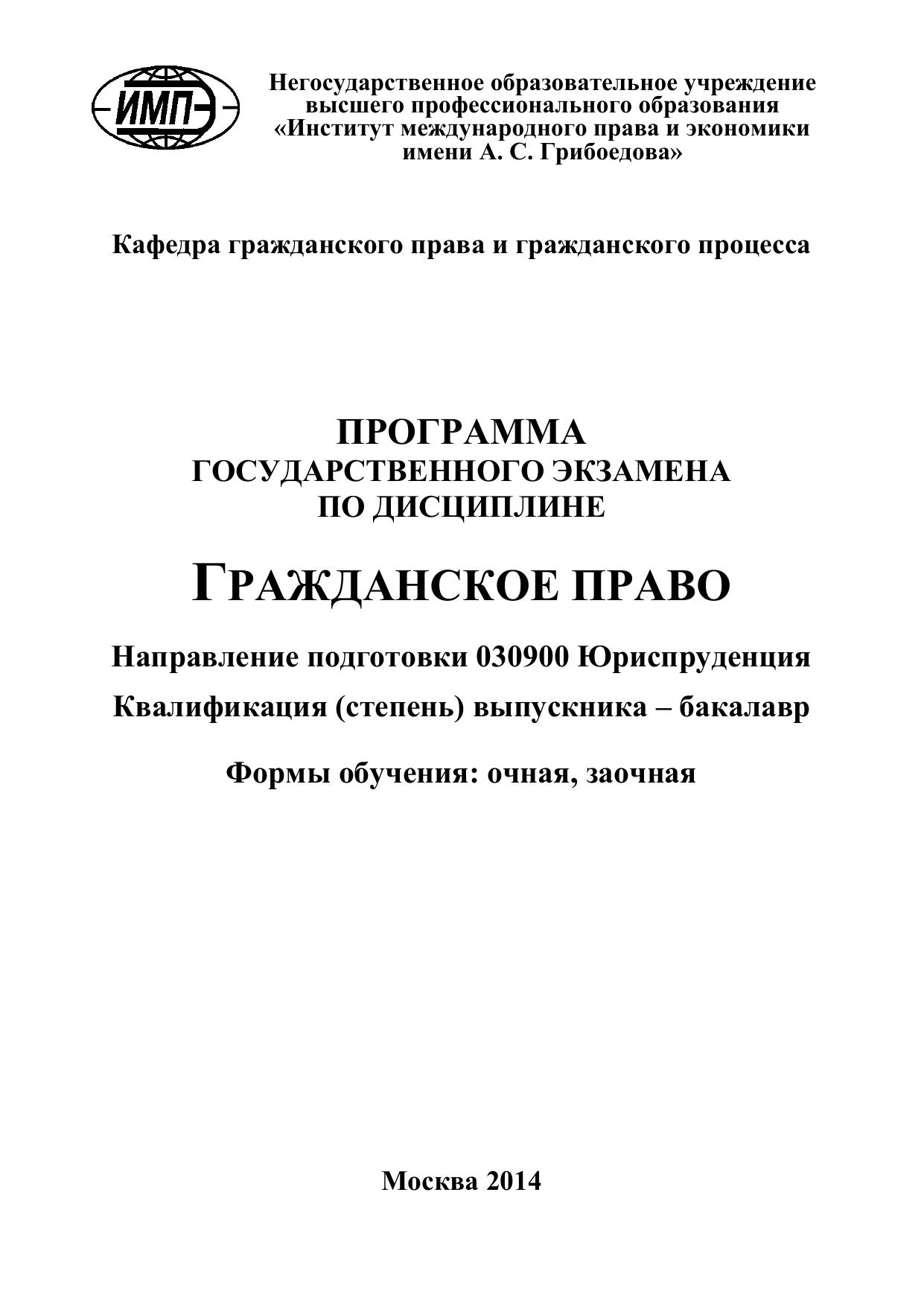 Раздел iii. гражданское право: лекция 12. обязательственное право