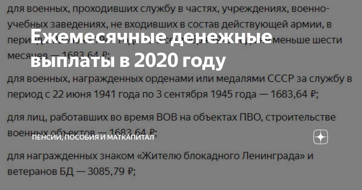 Ежемесячные денежные выплаты в 2020 году