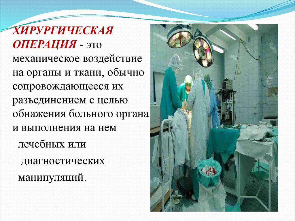 Хирургическая операция - это что? виды и этапы хирургических операций