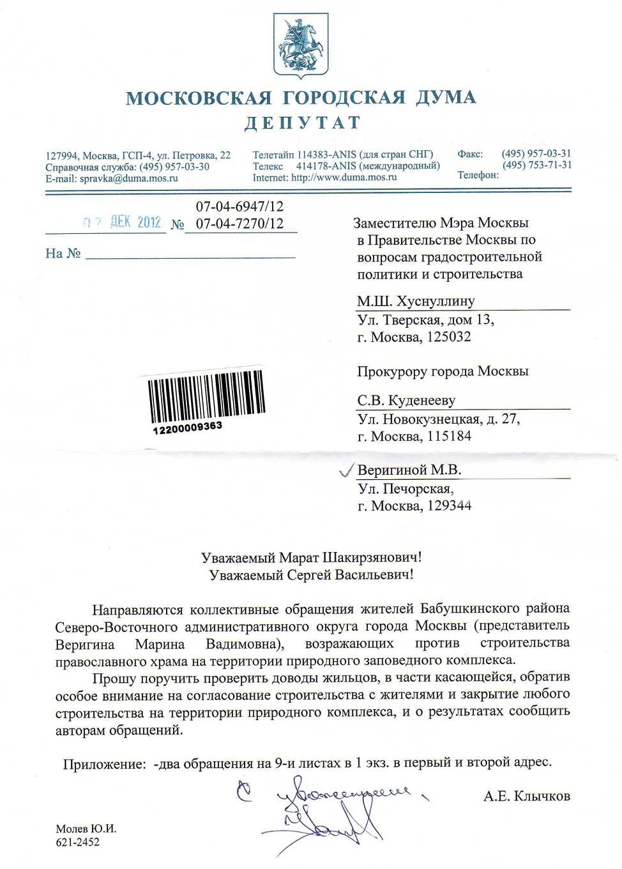 Москва-473: заказное письмо, откуда может прийти?