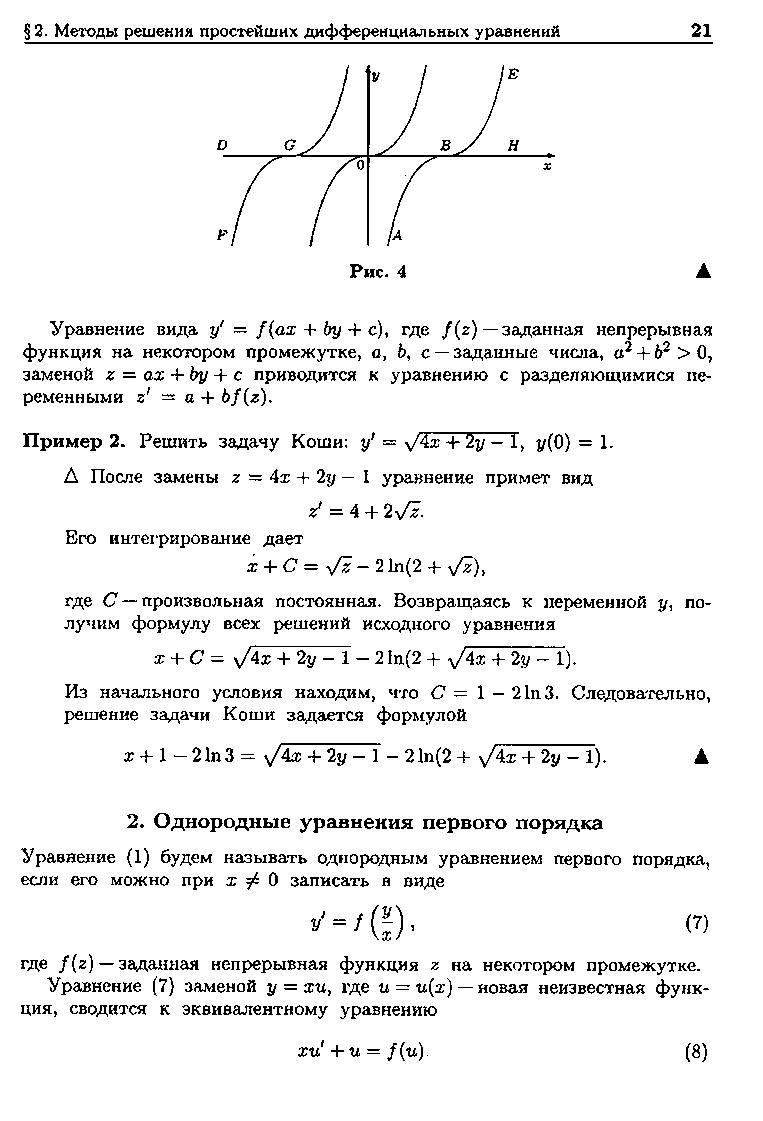Как решить систему дифференциальных уравнений?