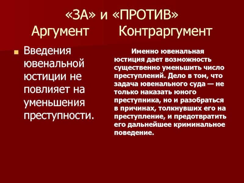 Что такое ювенальная юстиция в россии?