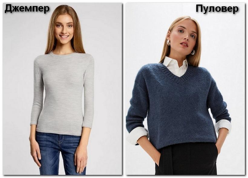 Чем отличается свитер от джемпера: мужской и женский, различия   категория статей о джемперах