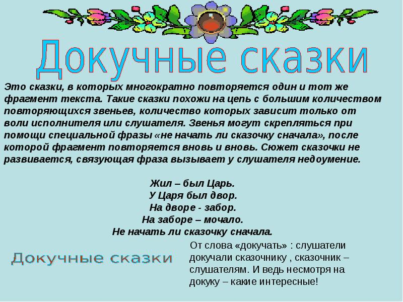 Докучные сказки, сказы, стихи, истории :: syl.ru