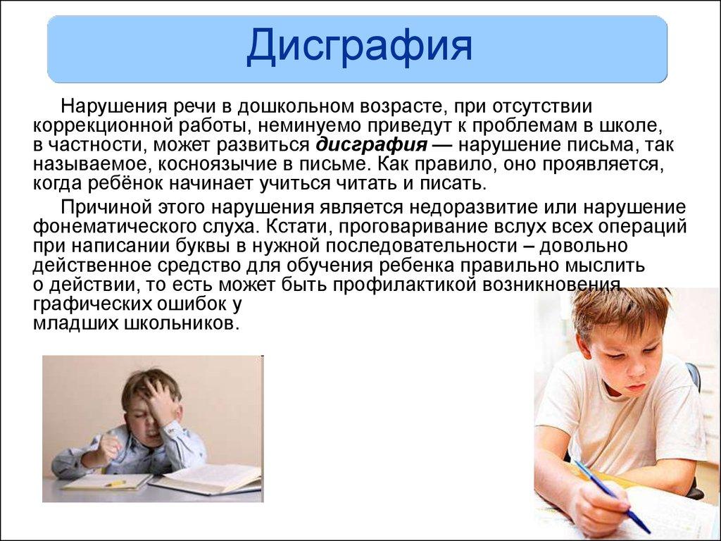 Дисграфия — причины, симптомы, профилактика в новосибирске