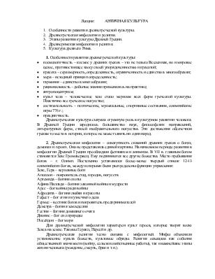 Глава 1 высшая мифология. русская мифология. энциклопедия