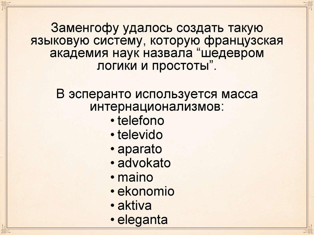 История эсперанто