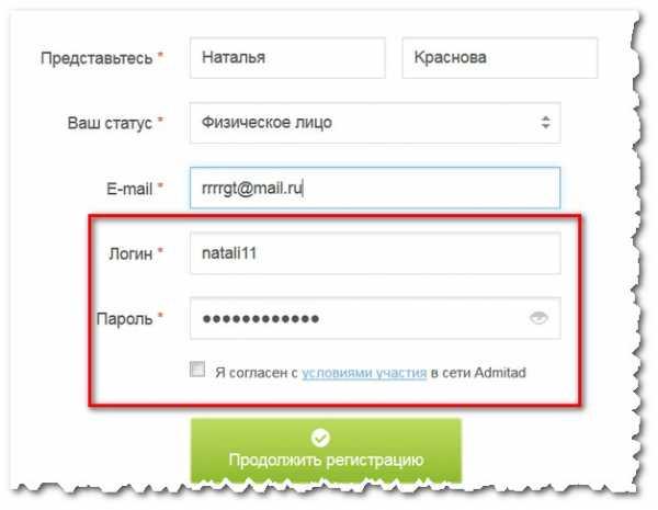 Что такое логин и пароль при регистрации, как их придумать и создать, примеры password