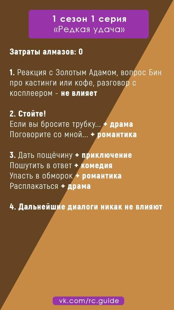 Клуб романтики. рожденная луной. сезон 1. прохождение