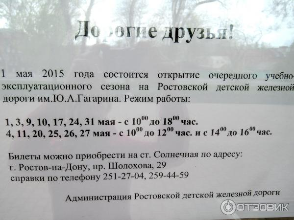 Детская железная дорога в москве: историческая справка, особенности, расписание