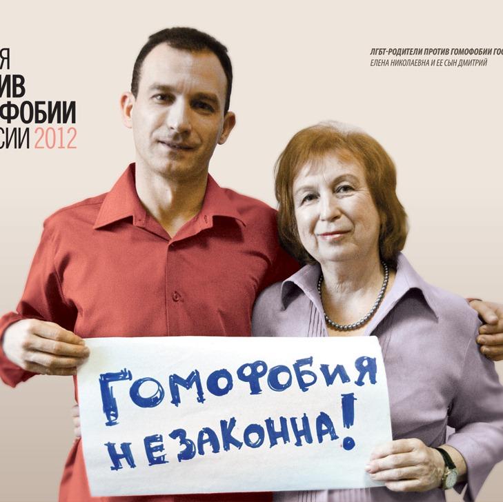 Что нужно знать о гомофобии