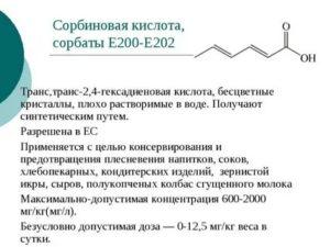 Где применяется сорбиновая кислота и какой вред от нее? консервант е200 :: syl.ru