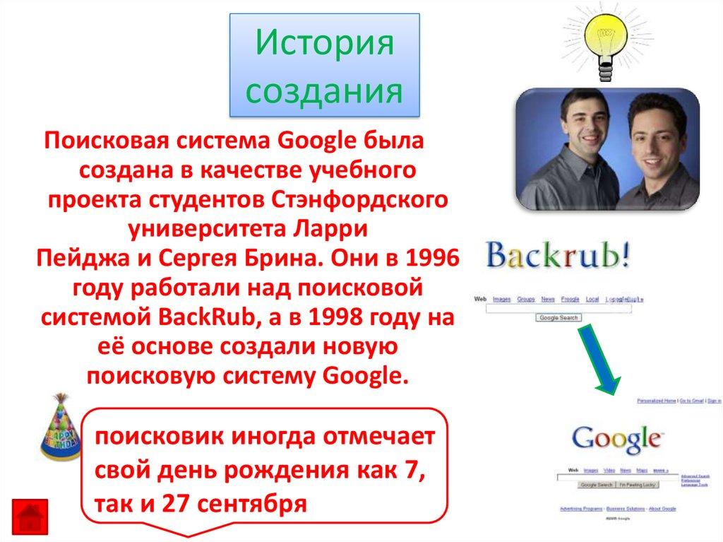 Google (гугл) - поисковая система, всемирный гугл
