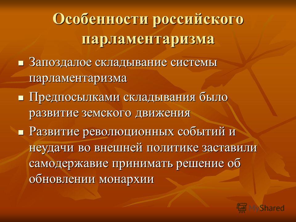 Парламентаризм в россии. все о политике