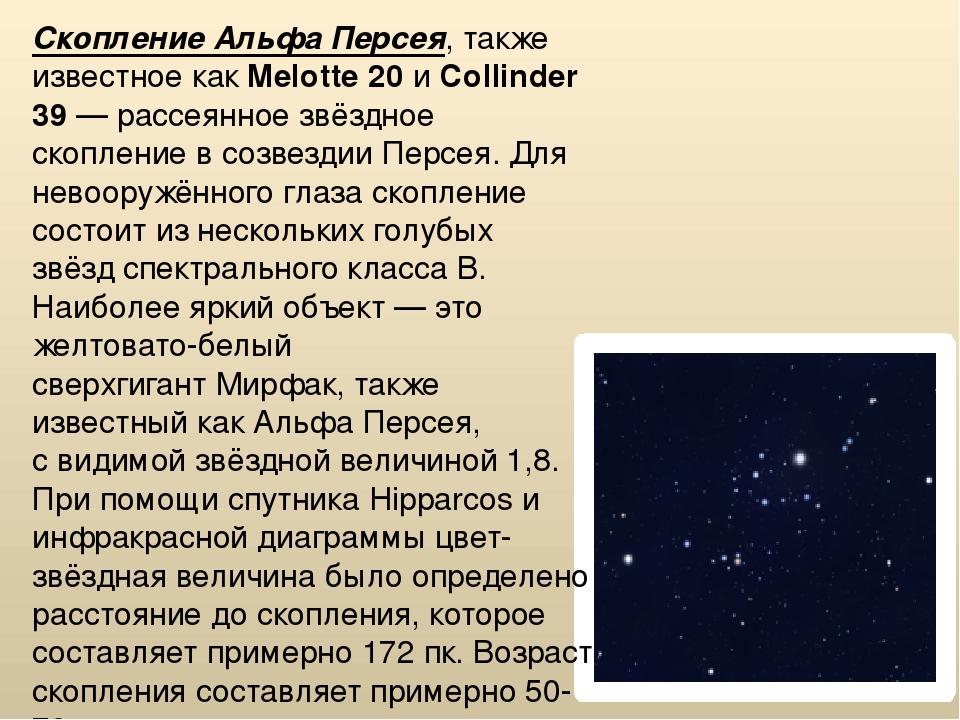 Звездные скопления и ассоциации