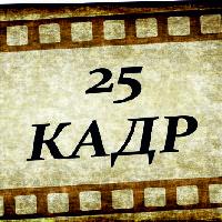 «25-й кадр» — posmotre.li