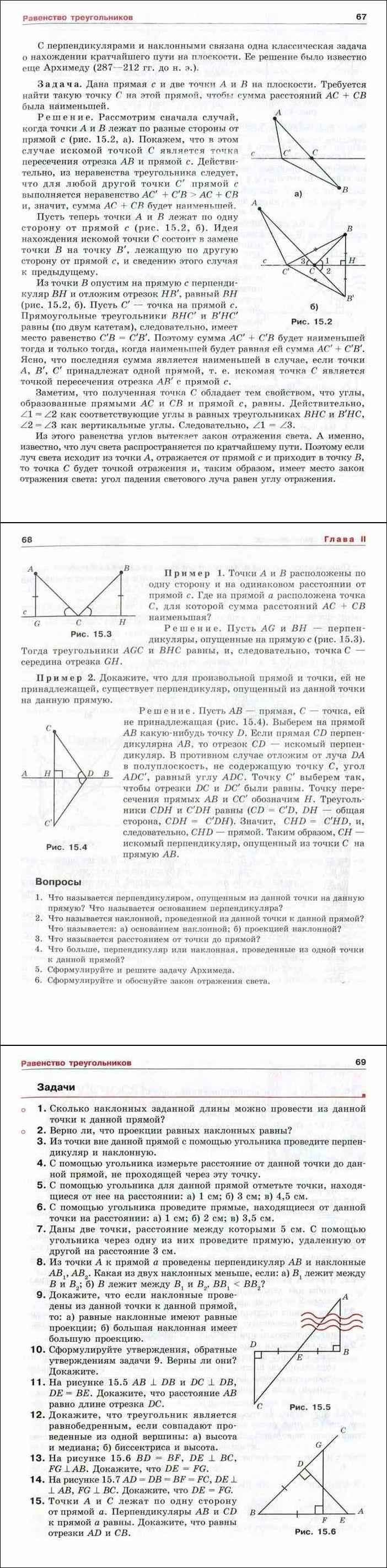 Перпендикулярные прямые, условие перпендикулярности прямых.