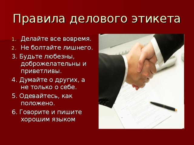 Основные правила делового этикета и общения при ведении бизнеса, принципы поведения