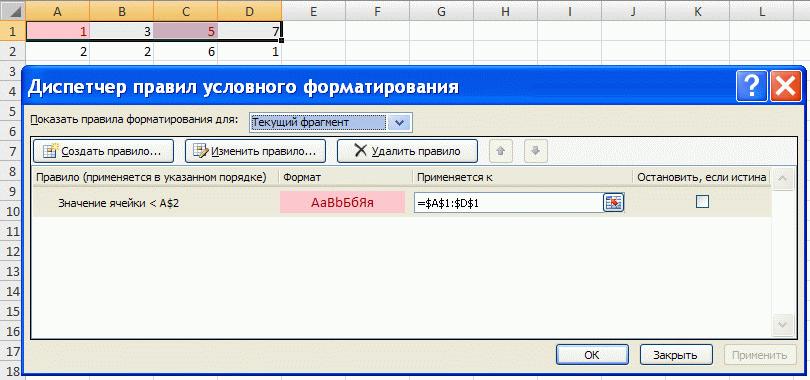 Пример использования формулы в условном форматировании excel