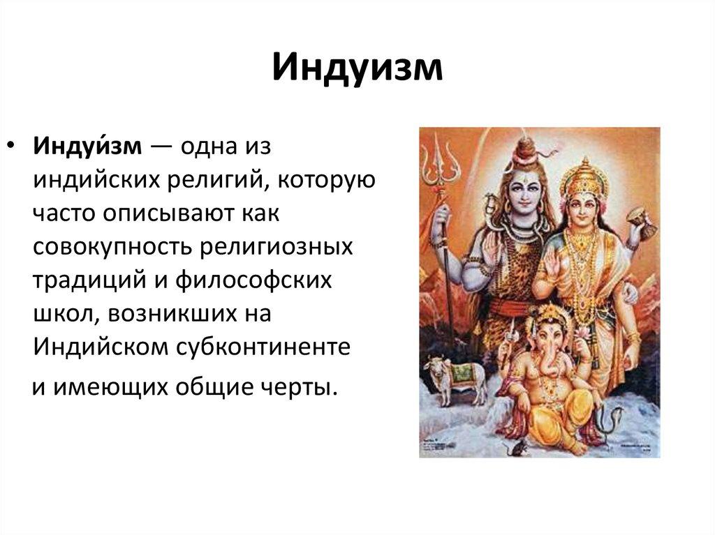 Индуизм что это? значение слова индуизм