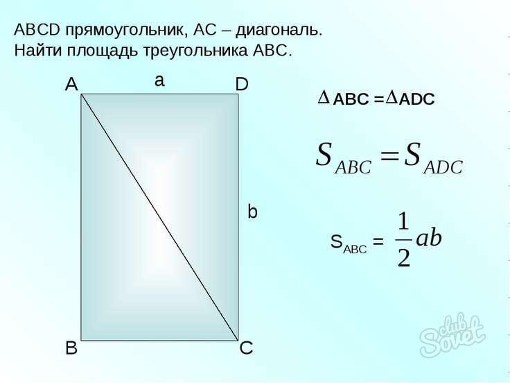 Квадрат (игра)