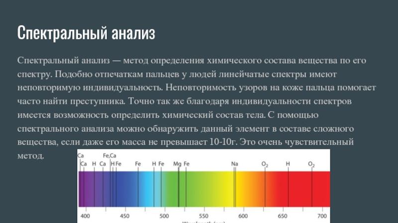 Спектральный анализ, его виды и области применения :: syl.ru