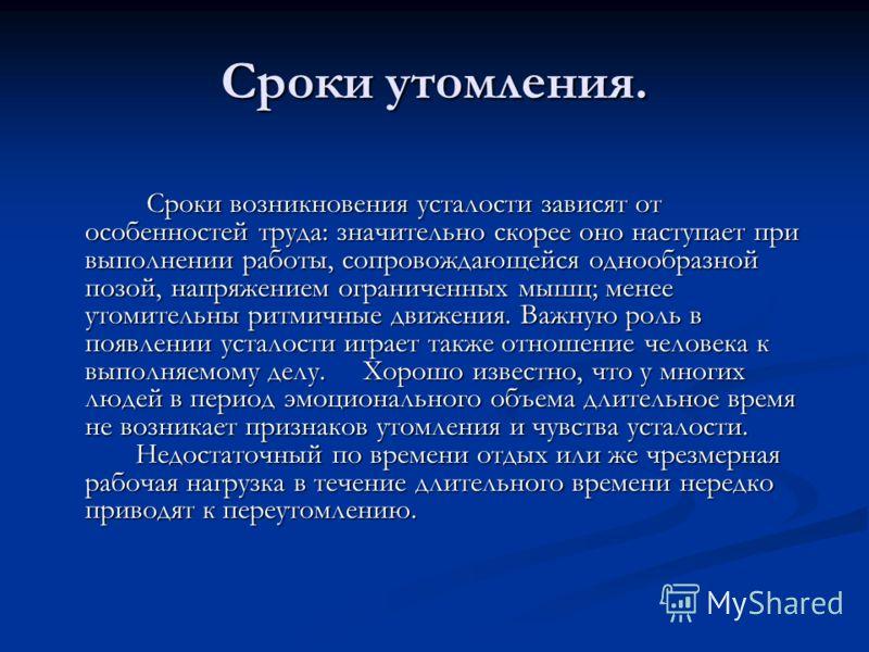 Лекция 3: «утомление, переутомление и профилактика»   авторская платформа pandia.ru