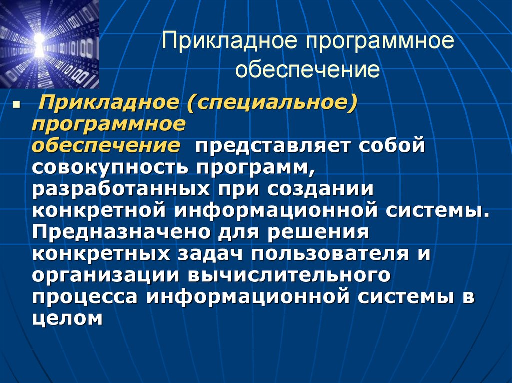 Прикладное программное обеспечение — википедия с видео // wiki 2