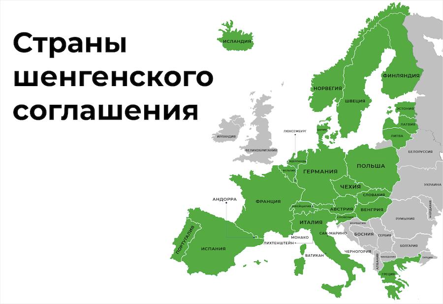 Что собой представляет шенгенская виза (шенген)? — портал правовой информации: новости, документы, законы рф