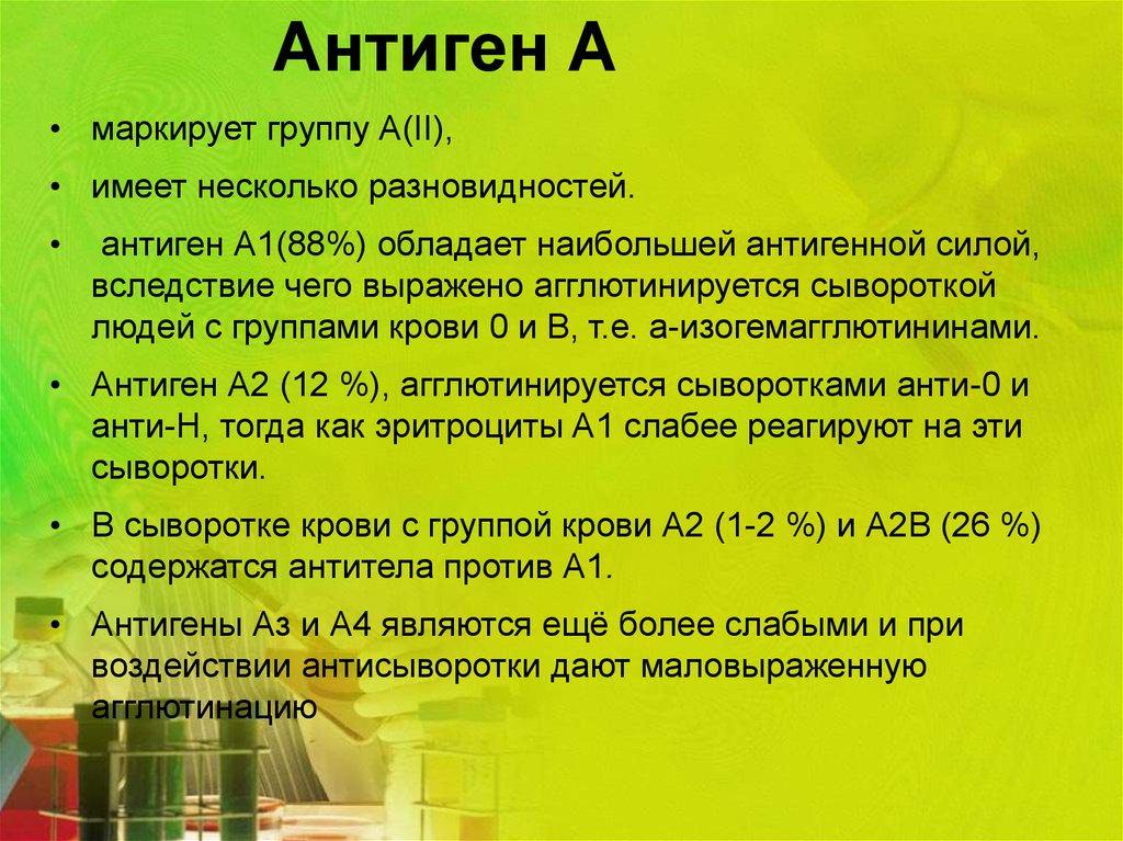 Антиген, виды антигенов, взаимодействие с антиелами