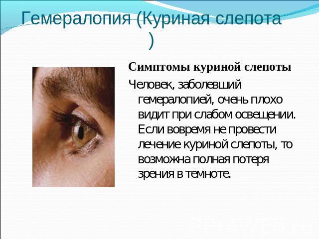 Куриная слепота: симптомы болезни у человека, причины, как лечить нарушение сумеречного зрения