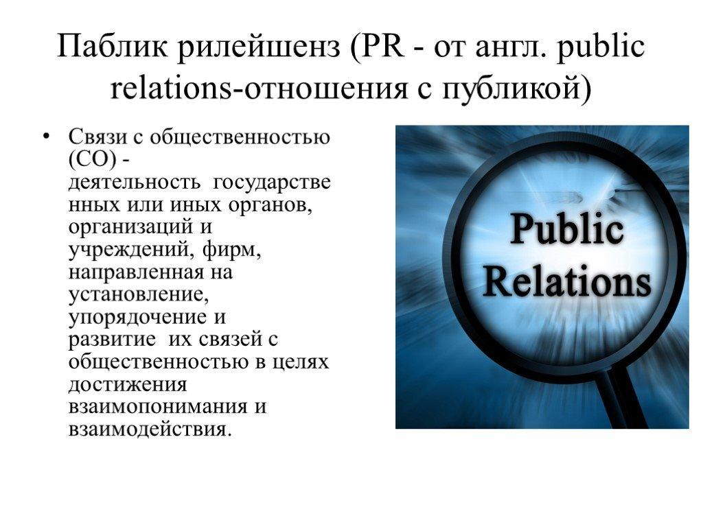 Связи с общественностью — википедия с видео // wiki 2