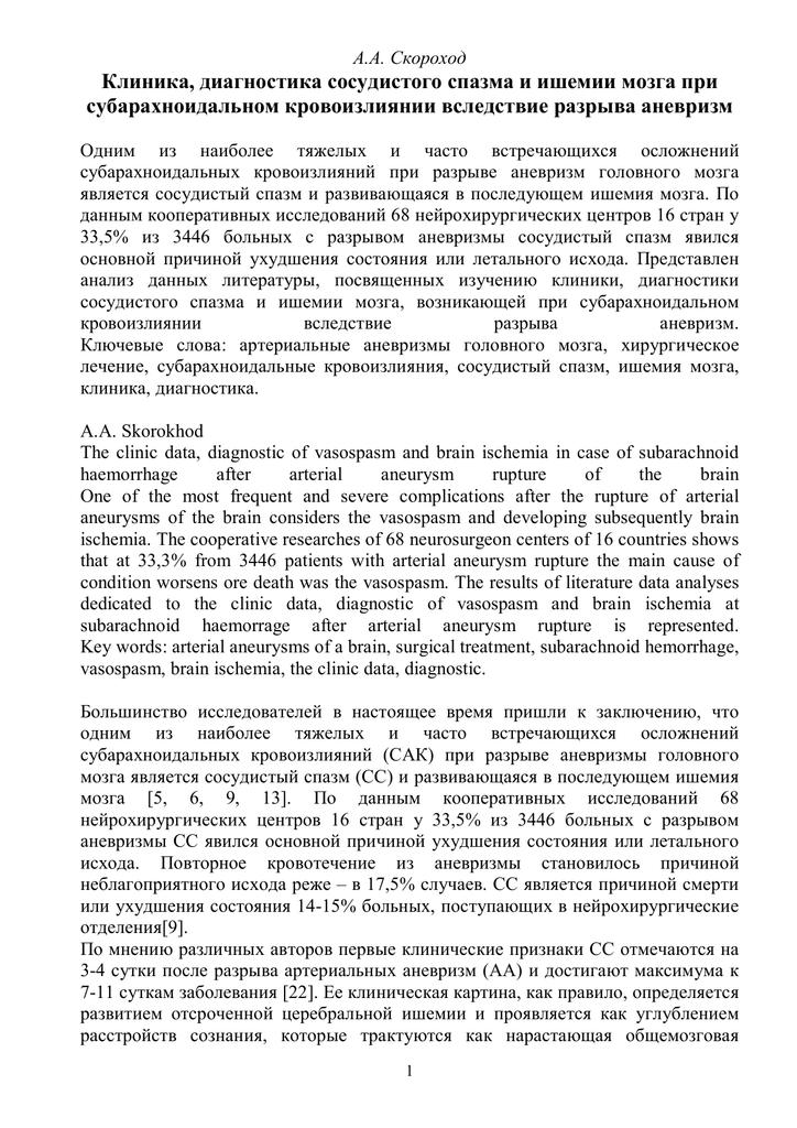 Поражение легких при коронавирусе: прогноз выживаемости