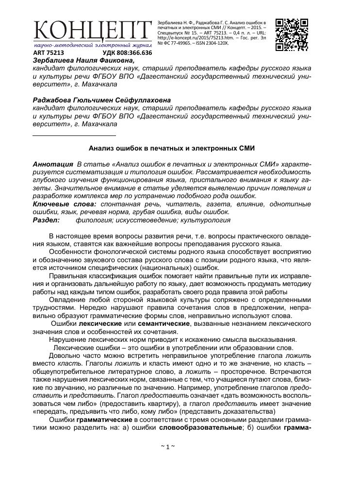 Урок 3: лексические нормы - 100urokov.ru