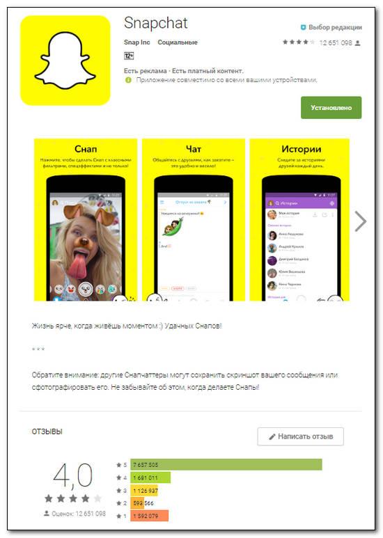 Snapchat (снэпчат) — что это и как пользоваться программой