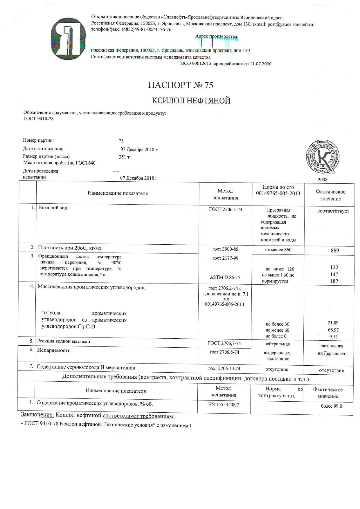 Ксилол нефтяной марки а: описание, технические характеристики и особенности