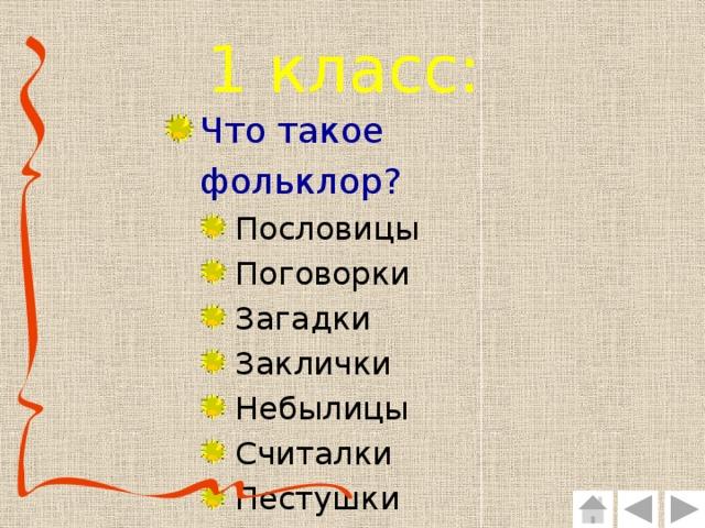 Зеркало души русского человека или всё, то вы хотели узнать о народном фольклоре