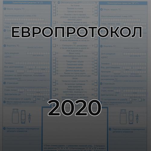 Как правильно заполнить европротокол в 2020 году, что бы не отказали в выплате?