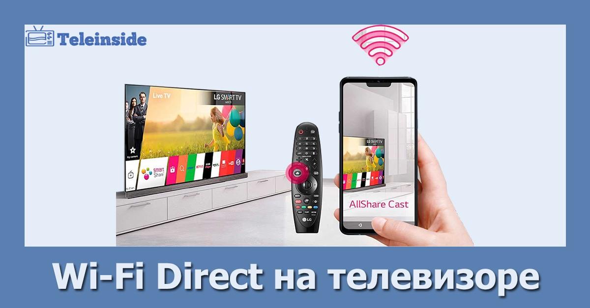 Wi-fi direct что это такое? точка доступа |  | страница 115