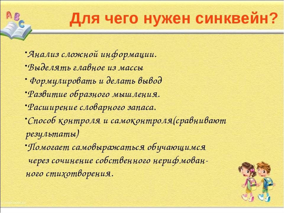Синквейн — википедия с видео // wiki 2