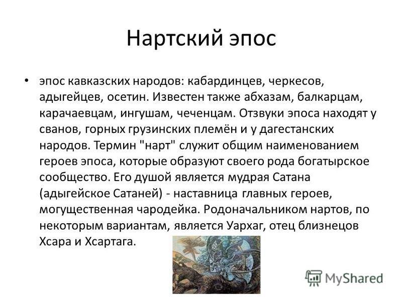 Значение слова «нарта» в 10 онлайн словарях даль, ожегов, ефремова и др. - glosum.ru