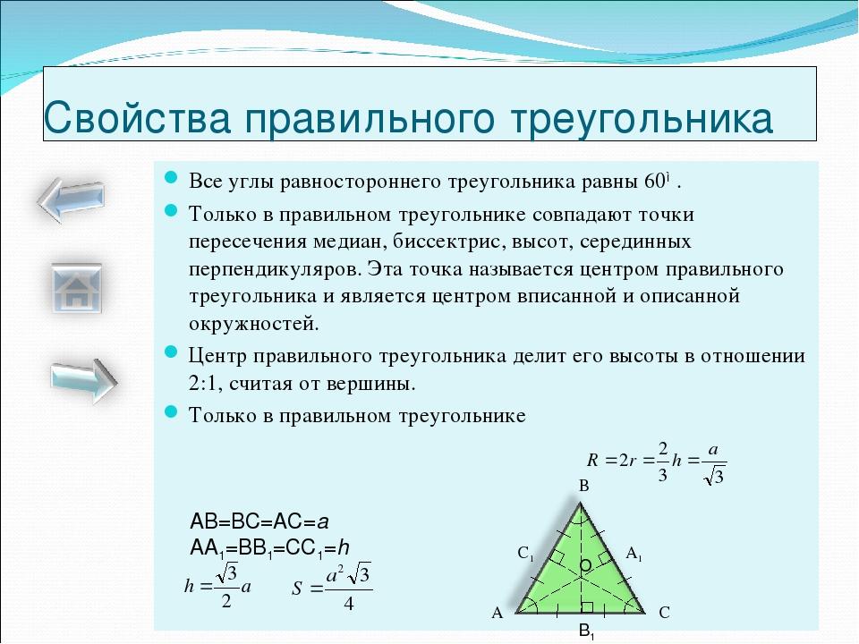 Правильный треугольник – формулы