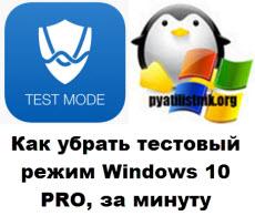 Как включить в windows 10 тестовый режим: способ запуска, избавление от надписи